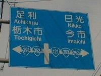 この街では往く道全てが国道なのかも(笑)