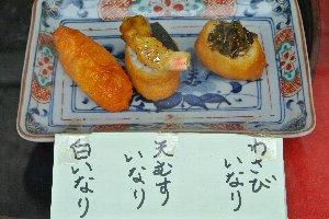 豊川稲荷はいなり寿司が有名と聞いていたが、商店街はやる気無し、活気無し、工夫無しと立ち寄るに値しませんでした。