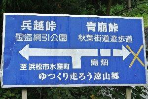 気候の良いときに改めて青崩峠を目指したいものだ。