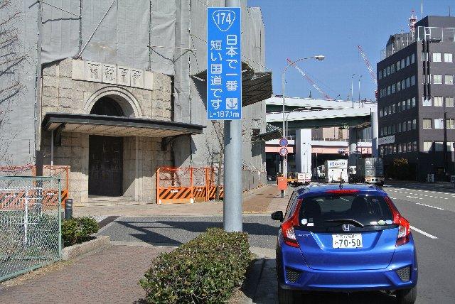 国道に指定されているのは阪神高速のガード下部分のみ、その距離187メートル。