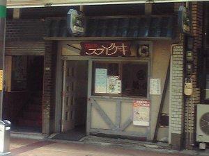 お店の概観は、どの町にも昔は存在した駄菓子屋さんのような佇まい。