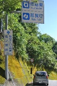 剣山スーパー林道や高の瀬峡への案内板も出ていますね。叶うならば、紅葉の季節に再度走ってみたい。