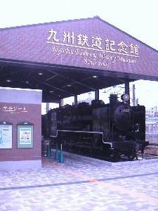 いかにもJR九州が好きそうな記念館である。