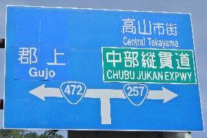 ここから重複国道を形成しますが、未成区間のためその距離は短い。