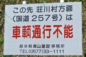 清見町と荘川村の距離、それほど無いのだが...。