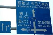 国道279号線は函館駅から函館港までのミニ国道です。