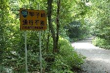 ここから先はダートに、林道経由で何とか白河へ抜けられる・・・というが。