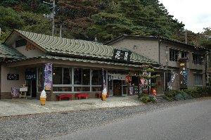 花月の他にも、数軒のお店が湖畔に建っています。