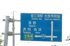 上越市内に国道350号線が走っていることを示す少ない標識の一つ