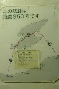 当然ながら、小木航路就航船にも国道標識がありました。