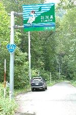 新潟県に入ってからが道は険しく、距離も長い。