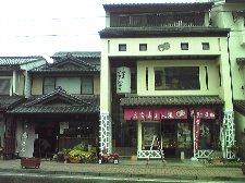高遠の町で古くから和菓子を販売する老舗です。