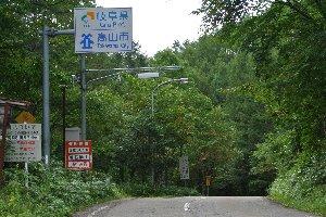 300番台の国道、山深い場所にある峠を往来する車は少ない。