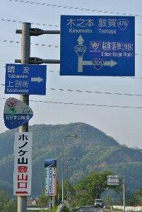 ホノケ山トンネルを抜けて、日本海側へ出られるようになった。