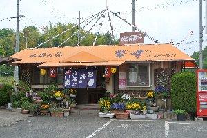 西条市の町外れにあるお好み焼き屋さん。広島県にはこんな風貌のお好み焼き屋が町のあちこちにある。