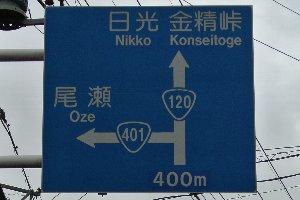 「こっちへ行くと尾瀬」という標識が何とも言えず旅情を誘う。
