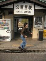 久留里駅前で「くるり」と言いたいらしい。