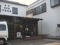 本店へは、館山駅から歩いても近いです。