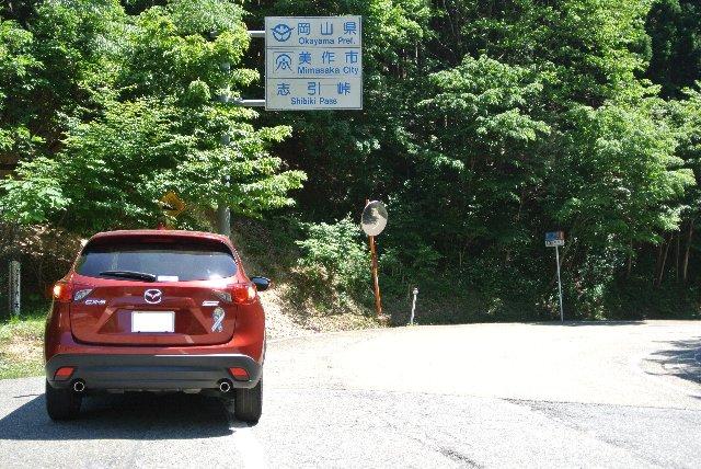 ここから岡山県に入ります。
