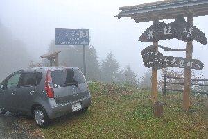 隘路が続く峠道が霧に沈み、ますます走りづらくなってしまった。人気のない峠ですが、小さな茶屋が一軒建っていました。