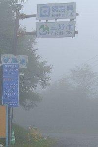 高知県側も変わらず厳しい山道が続きます。