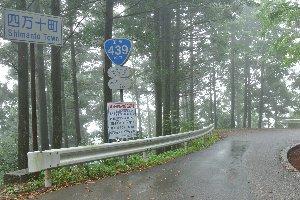 本日最後の難所、杓子峠。前後約20kmに渡って隘路が続く。