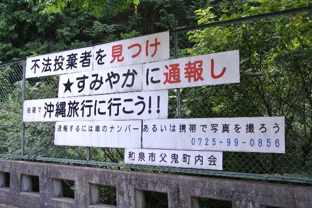 看板の内容は何とも大阪的である。父鬼町という町名も、インパクト絶大。