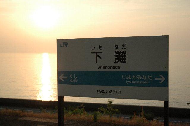 ほぼ20年ぶりの再訪、この駅で夕陽を眺めたいという夢がついに叶った。
